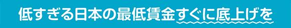 低すぎる日本の最低賃金すぐに底上げを