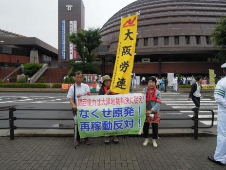 DSCN0833大阪労連