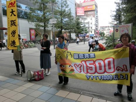 大阪労連グローバルアクション
