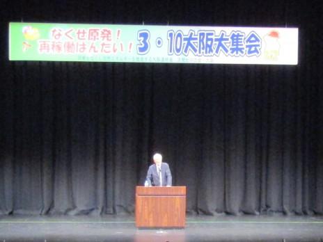 原発集会(舞台)