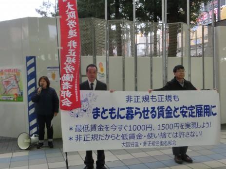 非正規労働者部会・春闘宣伝