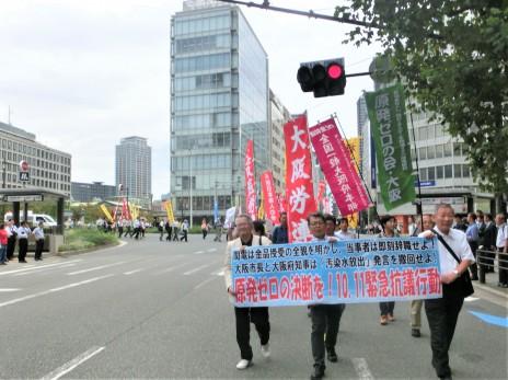 関電緊急抗議行動