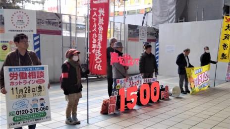 11月最賃・労働相談ホットライン宣伝