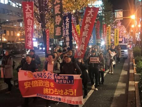 「桜」緊急集会パレードjpg