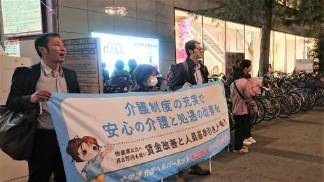 介護ウエーブ宣伝(京橋)