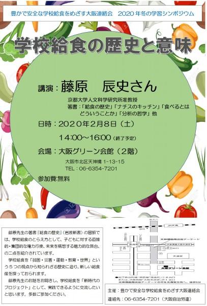 豊かで安全な学校給食をめざす大阪連絡会2020年冬の学習シンポジウム案内 (2020.2.8)