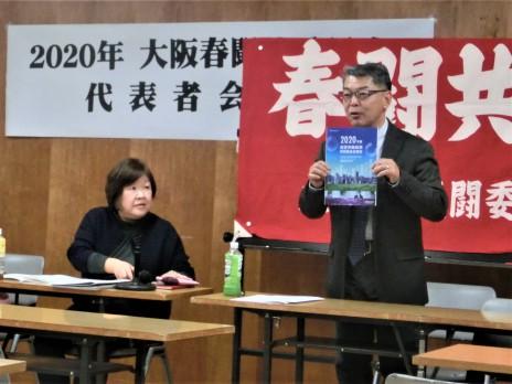 春闘共闘代表者会議
