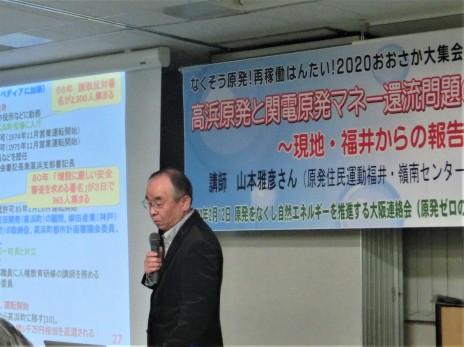 原発ゼロ集会プレ企画学習会