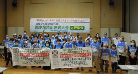 平和の波 大阪集会