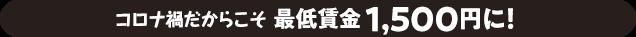 saitei-chingin-20201014-004